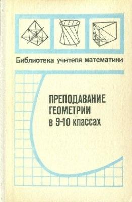 Аудиокнига Преподавание геометрии в 9-10 классах. Сборник статей - Скопец З.А., Хабиб Р.А.