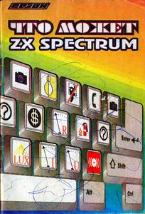 Литература по ПЭВМ ZX-Spectrum - Страница 4 0_1397f9_9cd71191_M
