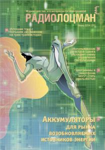 Журнал: РадиоЛоцман - Страница 2 0_13d4df_5ec0e757_M