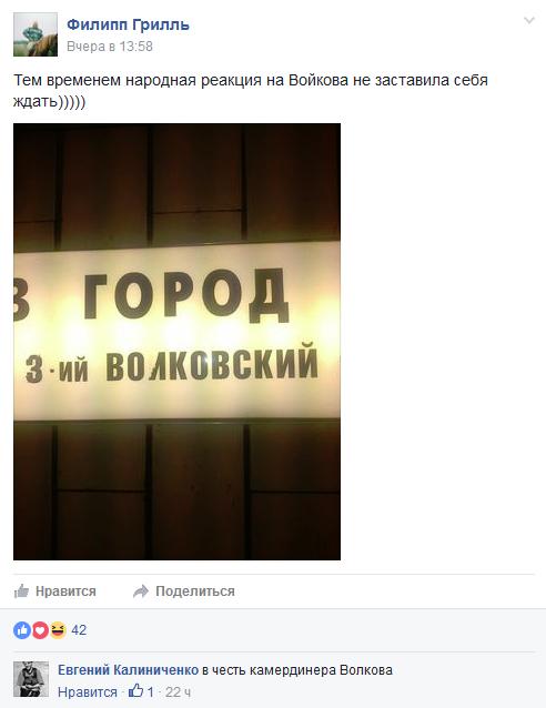 20160524_13-58-Филипп Грилль-Программа «Место встречи» про переименование Войковской с моим участием