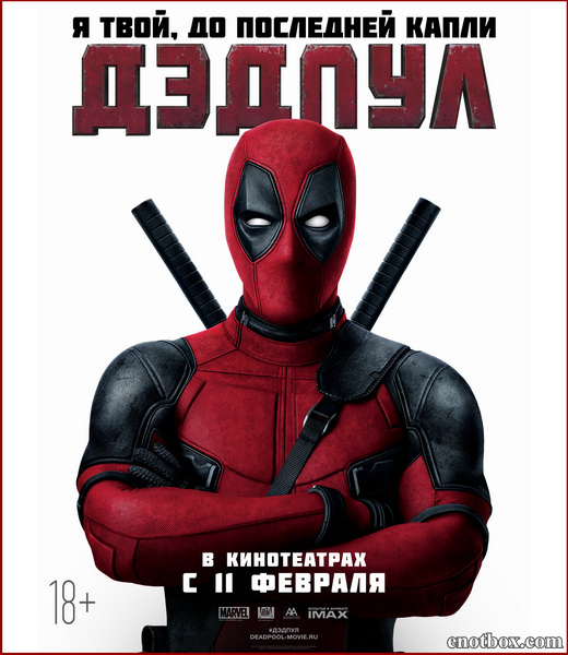 Дэдпул / Deadpool (2016/WEB-DL/WEB-DLRip)