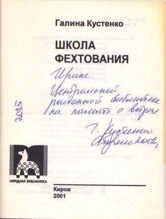 Кустенко школа 2.jpg