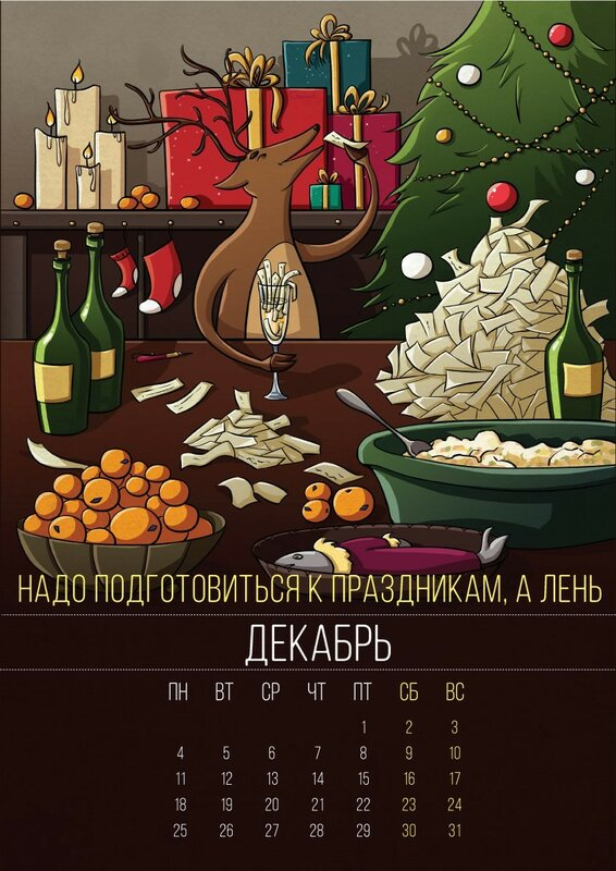 Аленивый календарь на 2017 год декабрь