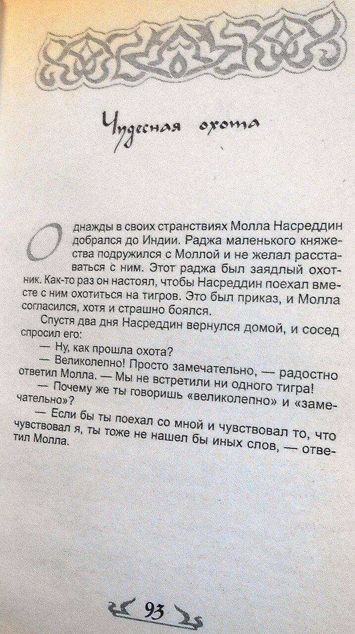 Если ты не ОСЁЛ, или как узнать СУФИЯ (81).JPG