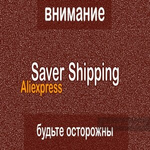 Про доставку посылок с Aliexpress Saver Shipping