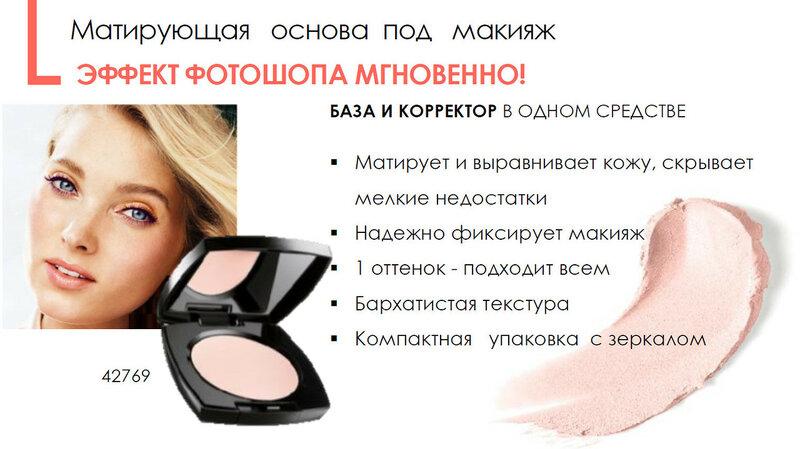 Avon основа под макияж совершенство