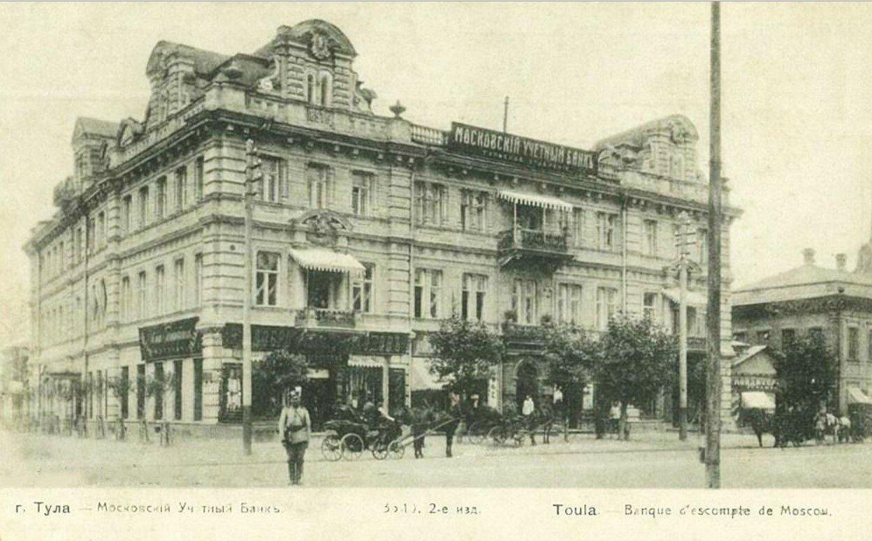 Московский учётный банк