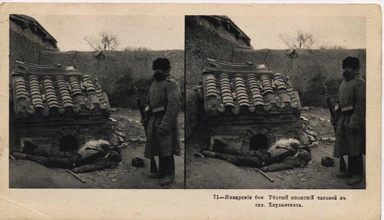 71. Январские бои. Убитый японский часовой в сел.Хаулантхоза