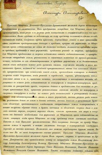 ГАКО, ф. 134, оп. 4, д. 770, л. 97.