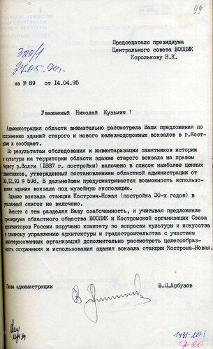 ГАКО, ф. Р- 1496, оп. 1, д. 292, л. 99.