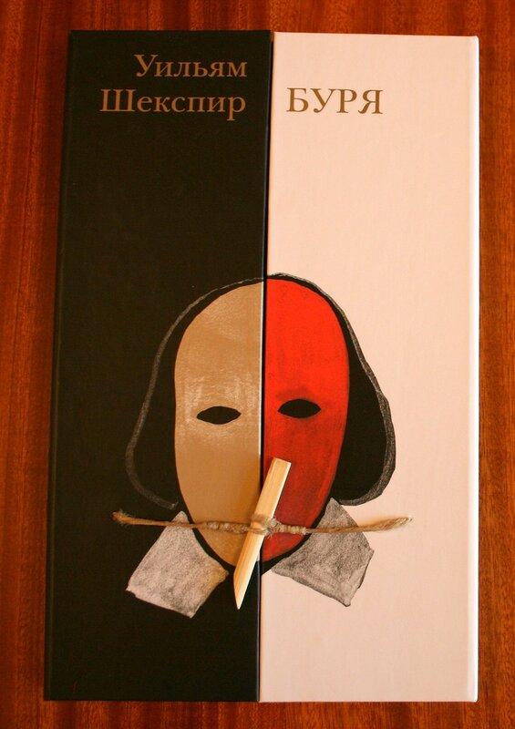 5 Шекспир Буря Подарочное издание.jpg