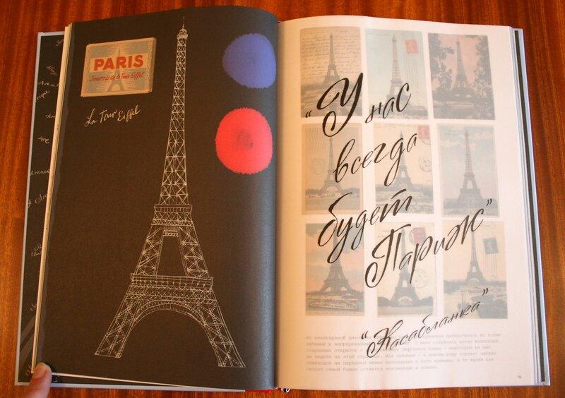 19 Джейсон Брукс Парижский альбом.jpg