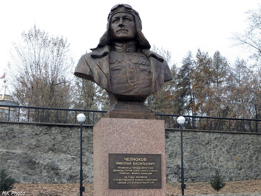 Бюст Челнокову