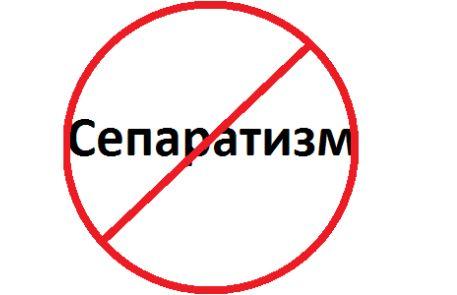 Сепаратизм должен быть наказан!