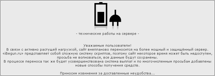 iBegun.ru :: Сервис временно недоступен ...