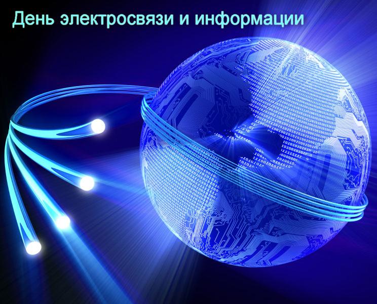 Сегодня профессиональный праздник работников сферы электросвязи и информационных технологий открытки фото рисунки картинки поздравления