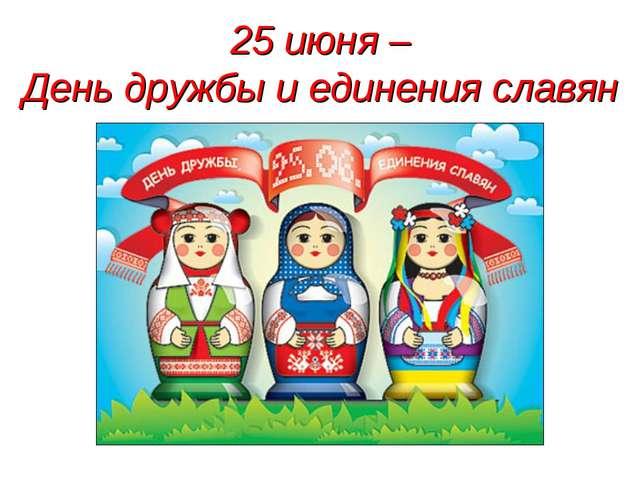 25 июня День дружбы и единения славян. Три матрешки