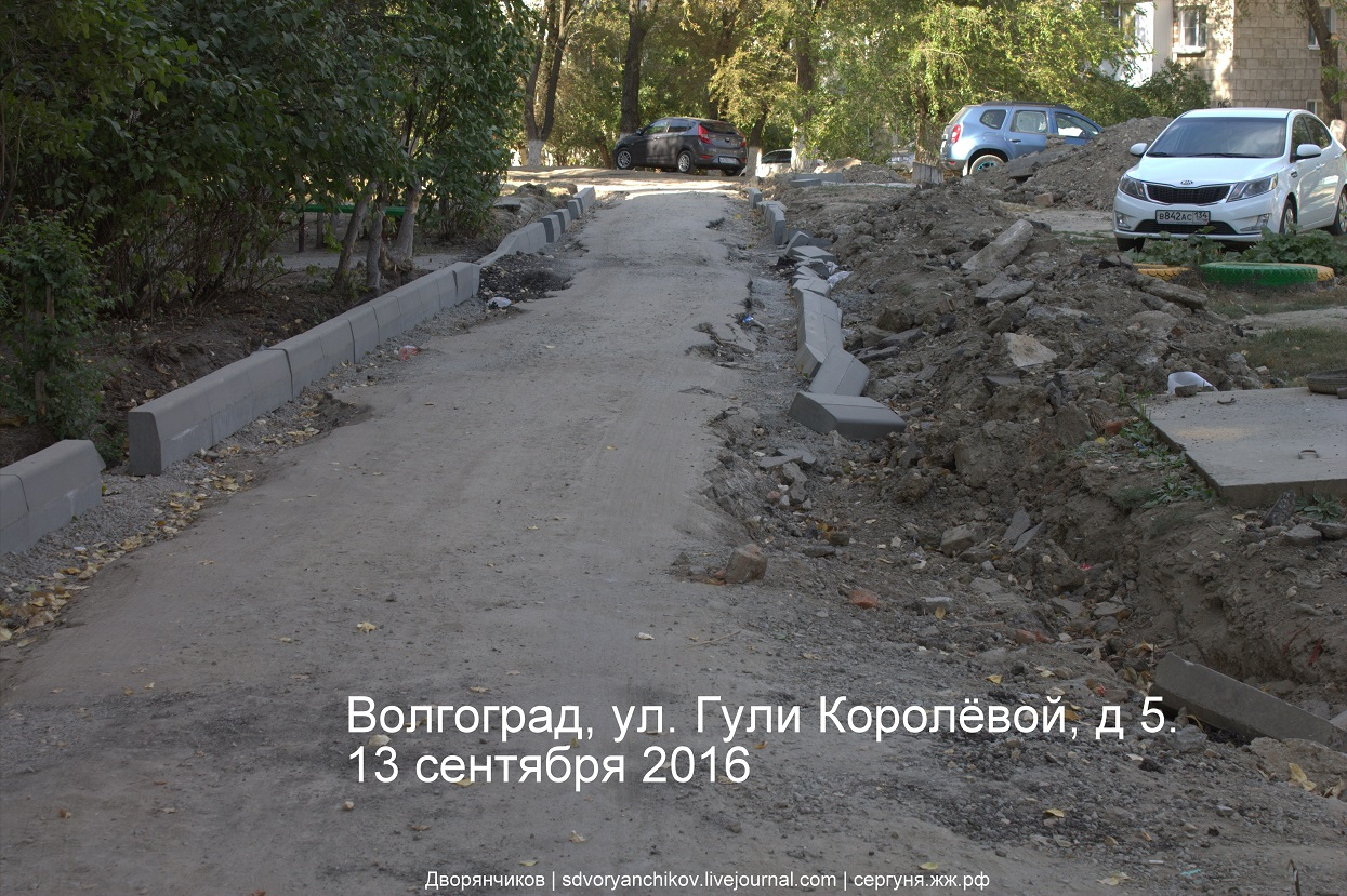 Волгоград - ул Гули Королевой д 5 д7 д11 - 13 сентября 2016