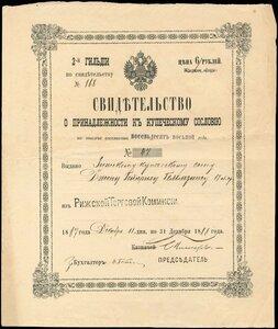 1887. Свидетельство о принадлежности к купеческому сословию. Цена 6 рублей.