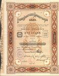 Среднеазиатский коммерческий банк 1924 год