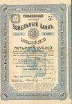 Тифлисский дворянский земельный банк 500 рублей 1901 год