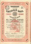 Тифлисский дворянский земельный банк 1000 рублей 1901 год