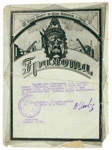 1938 г. Грамота ДВ обласного комитета по делам физкультуры и спорта
