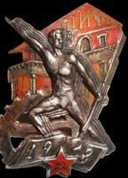 1920 гг. Жетон Государственного Центрального ИФК
