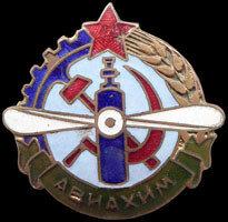 1925 -1927 гг. Членский знак Авиахим.