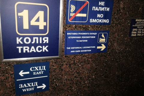 Поездатая реформа: сейчас информация онумерации вагонов будет объявляться подругому