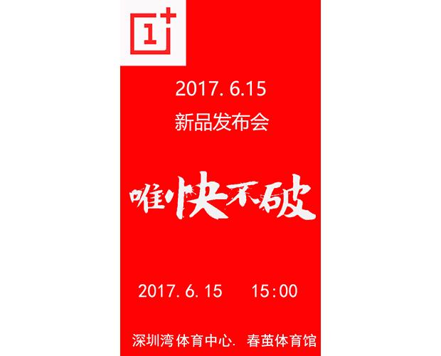 OnePlus 5 будет представлен 15июня