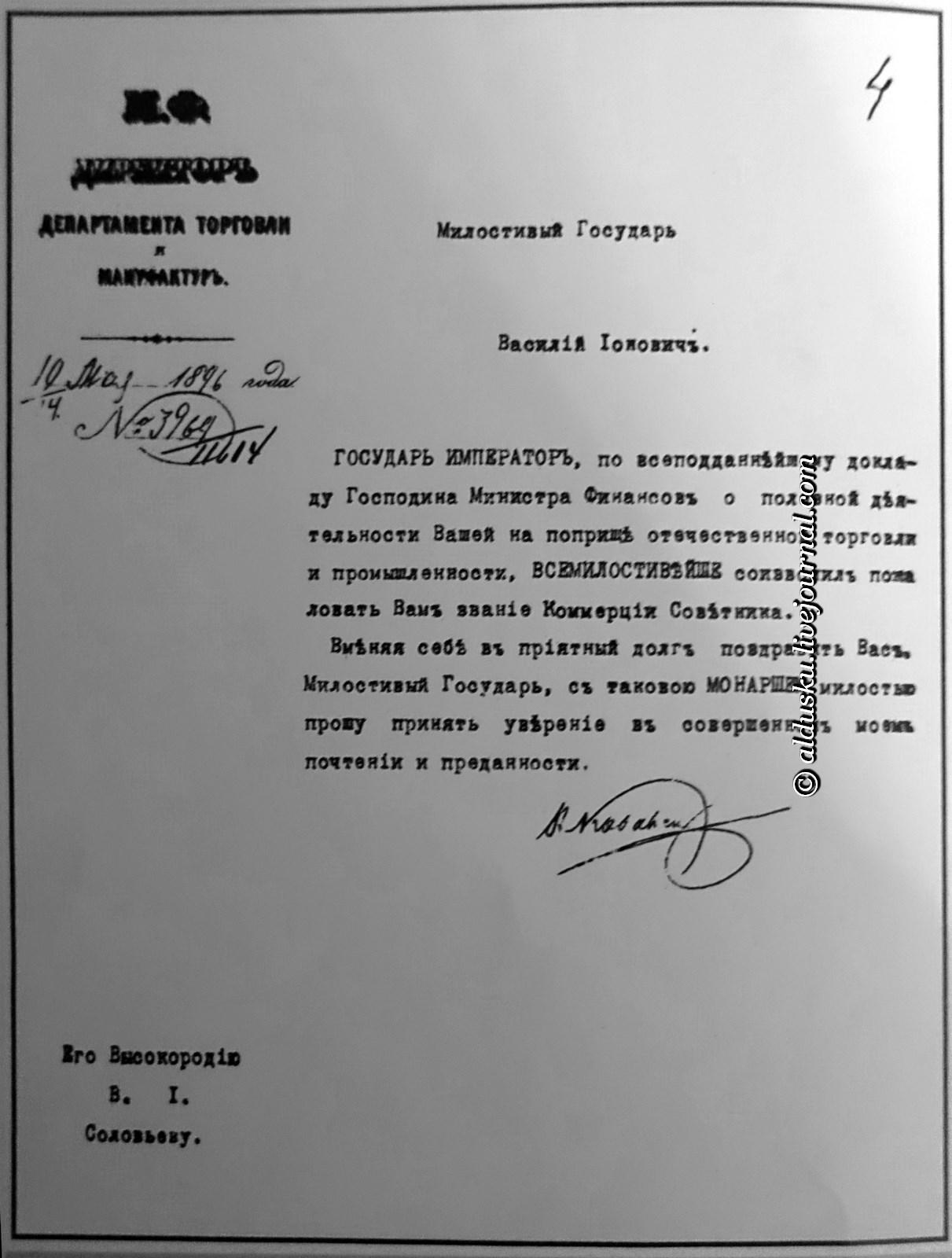 Поздравление Соловьеву В.И.