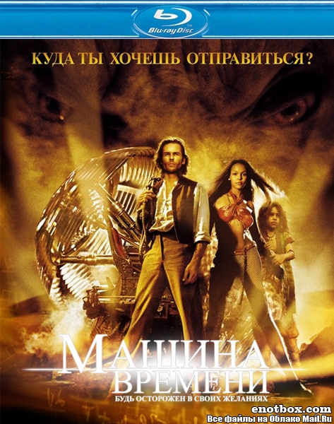 Машина времени / The Time Machine (2002/BDRip/HDRip)