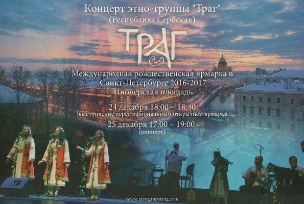 Республика Сербская, Петербург, ярмарка