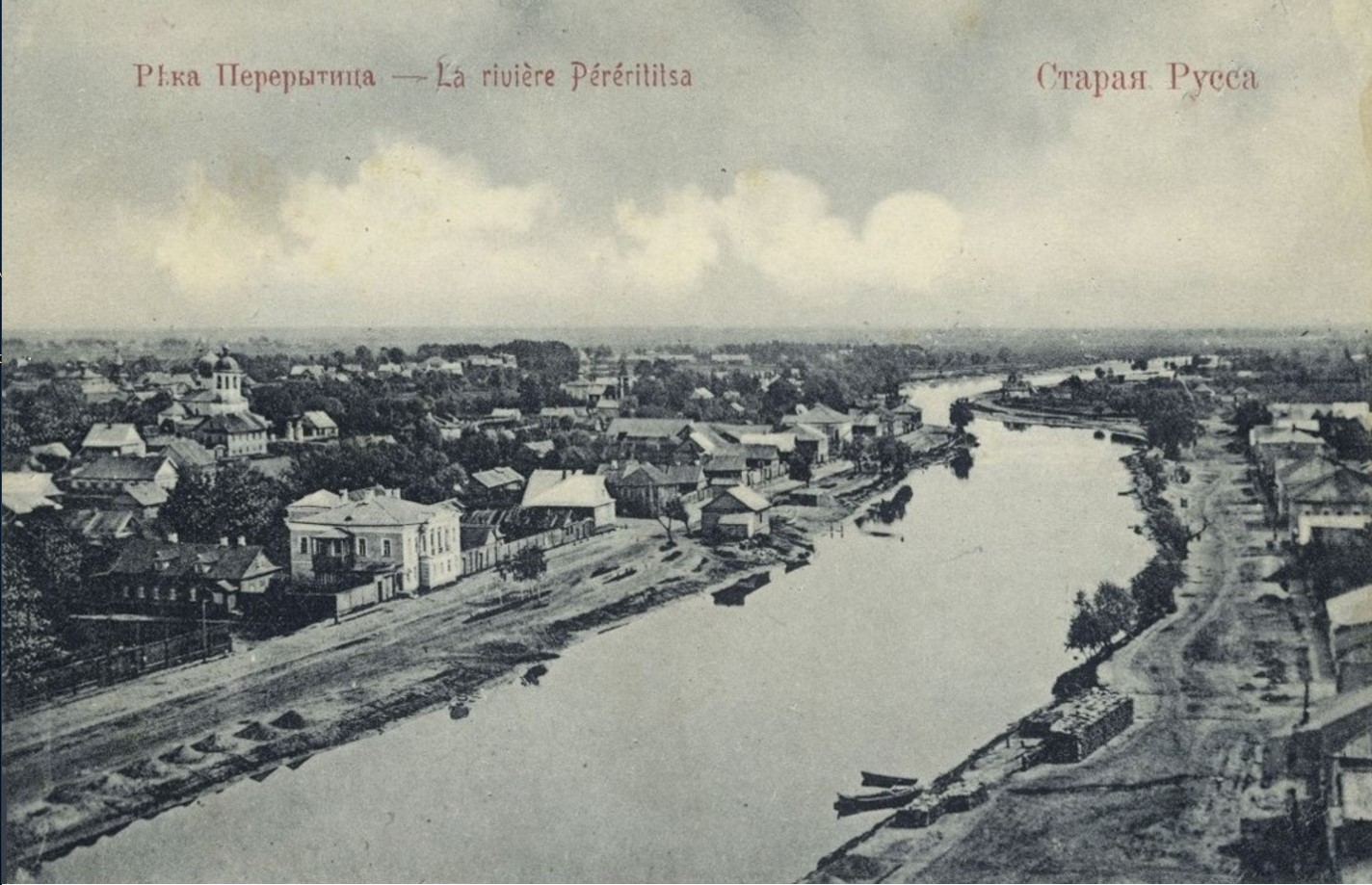 Река Перерытица