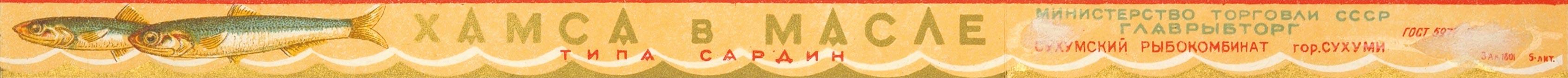 1950-е. Образец дизайна этикетки консервов «Хамса в масле. Типа сардин». Мин. торг. СССР. Главрыбторг. Сухуми, Сухумский рыбокомбинат.