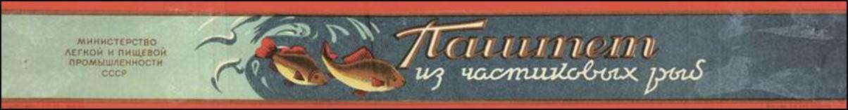 1953. Образец дизайна этикетки консервов «Паштет из частиковых рыб». Мин. легкой и пищевой пром-ти СССР