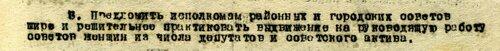 ГАКО. Р.–2161. Оп. 3. Д. 103. Л. 13