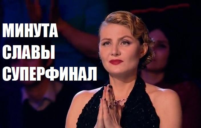Минута Славы 2017 суперфинал 29.04.2017 Кто участники, как найти в интернете, другие выступления