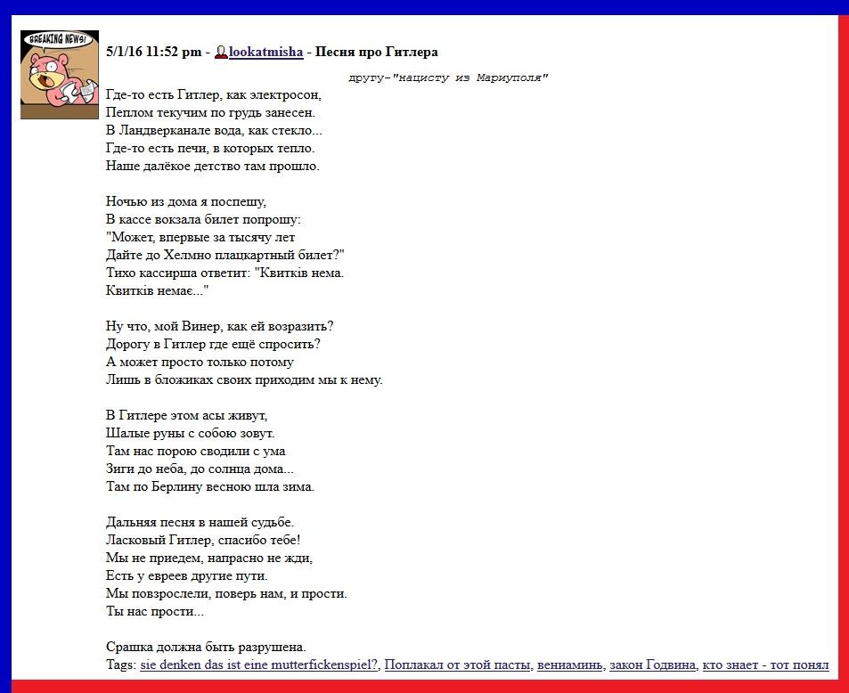 Гитлеровские стихи, Посмотри-на Мишку, Лукэтмиша