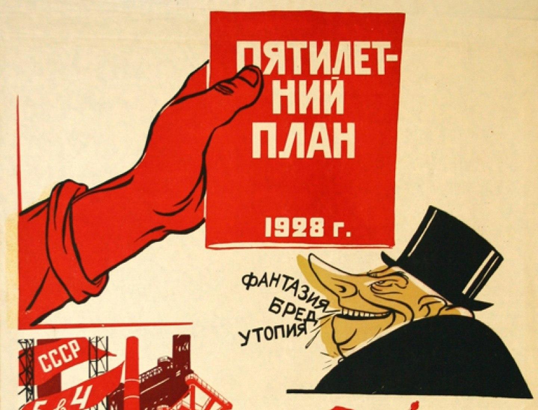 Великая страна СССР,Госплан СССР