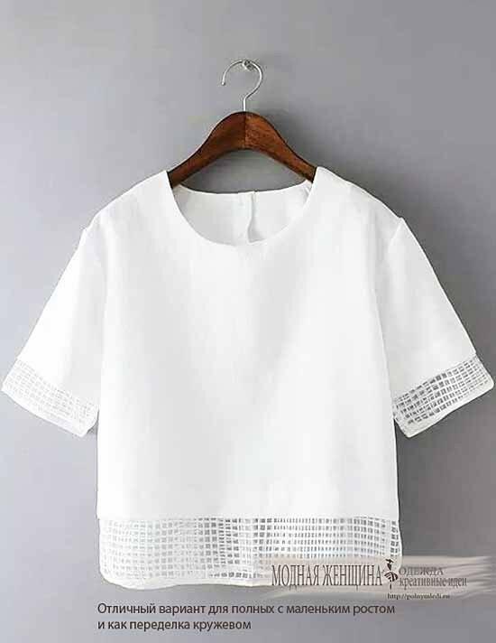 короткие-блузки-для-маленького-роста10-и-как-вариант-переделки-кружевом