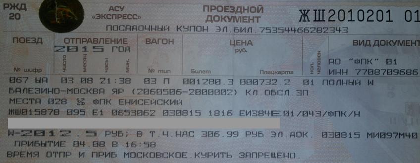 билет Балезино-Мск