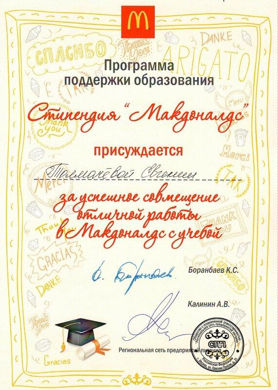 Сертификат Жени Макдоналдс.jpg