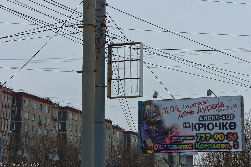 Челябинск 1 апреля