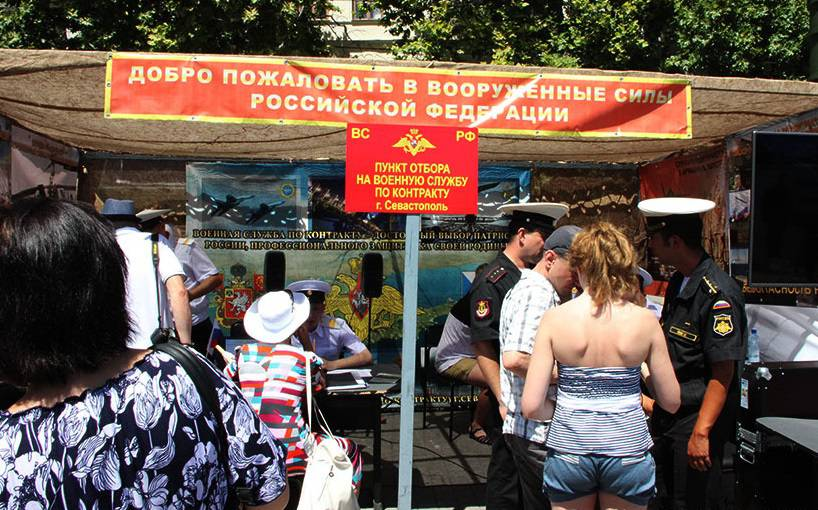 Крымчан набирают в российскую армию по объявлениям в прессе, - СМИ