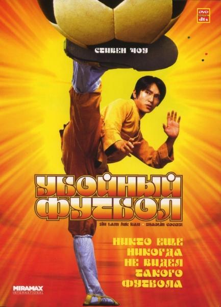 Убойный футбол / Shaolin Soccer (2001/BDRip/1080p)