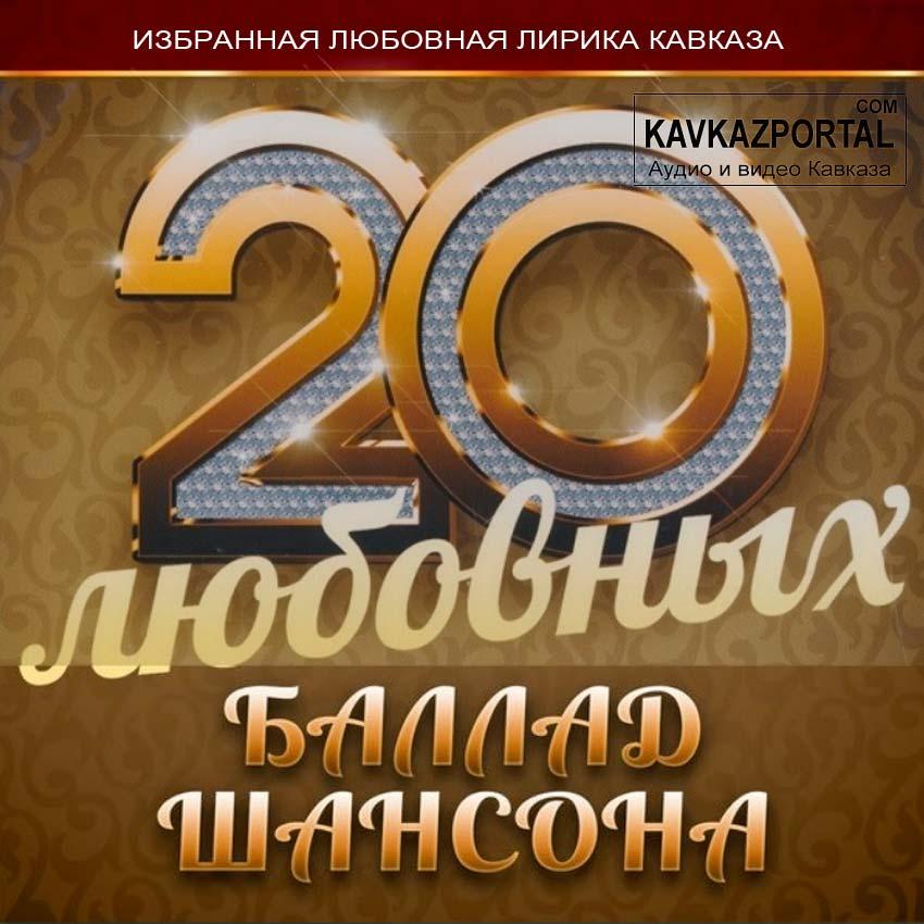 Скачать бесплатно музыку кавказа 2017 года новинки