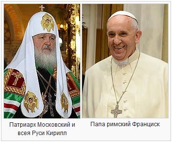 Встреча патриарха Кирилла и папы римского Франциска