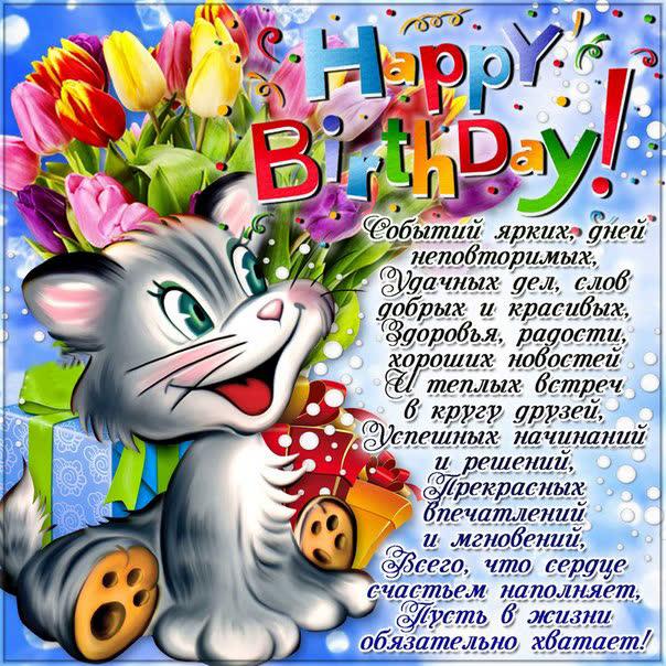Зайка поздравление мужу с днем рождения